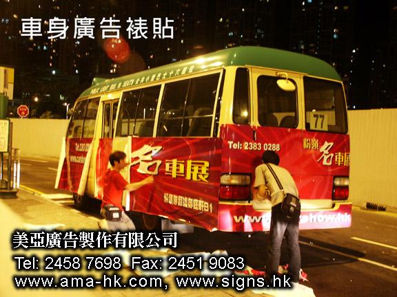 小巴車身廣告-1