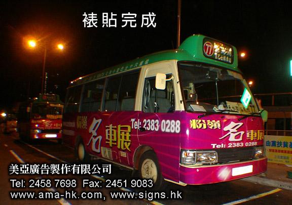 小巴車身廣告-2