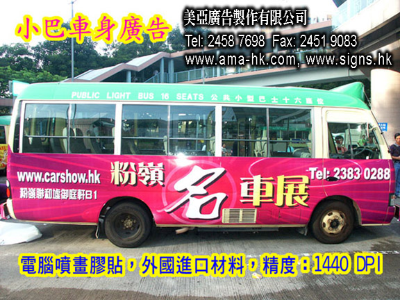 小巴車身廣告-3