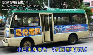 小巴車身廣告-4