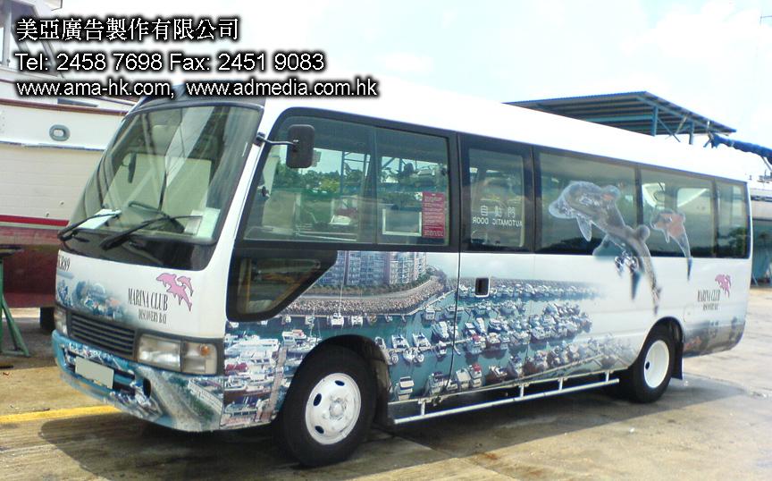 小巴車身廣告-5