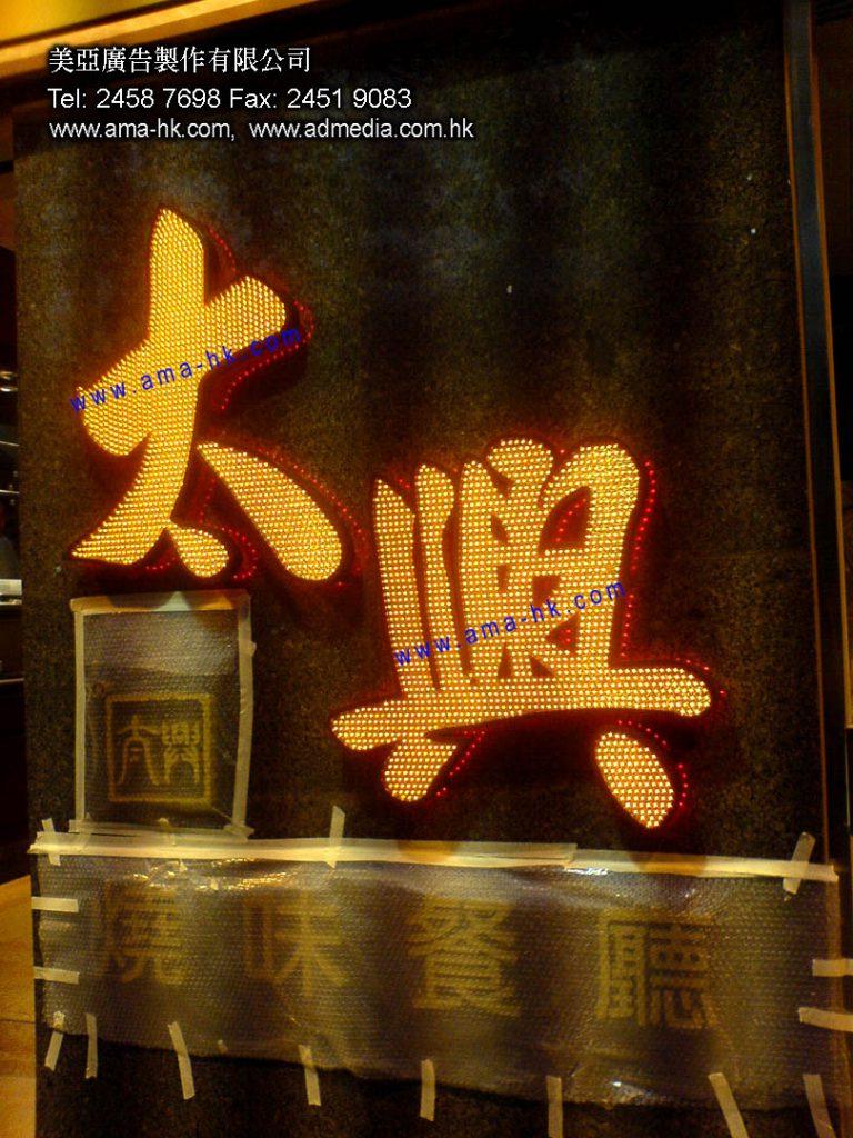 燈珠立體字LED招牌-1