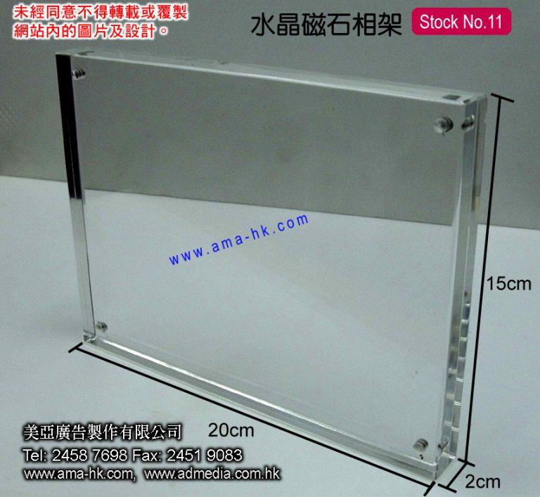 磁石水晶相架-1