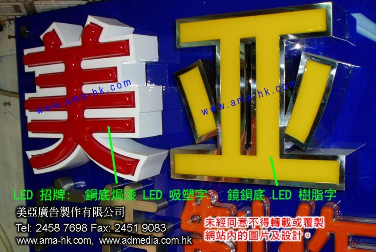 立體字面光LED招牌-1
