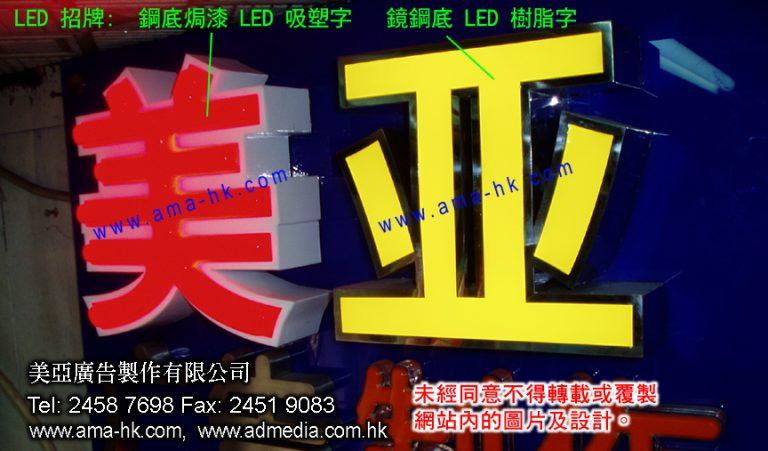 立體字面光LED招牌-2