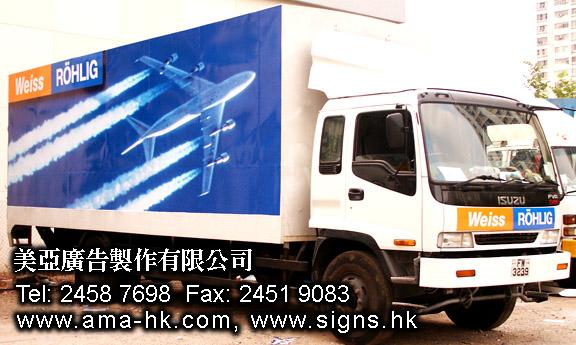 貨車車身廣告-4