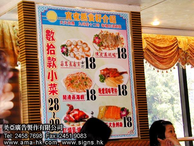 酒家及餐廳用海報-2