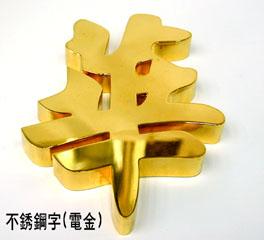 電金鋼字-1