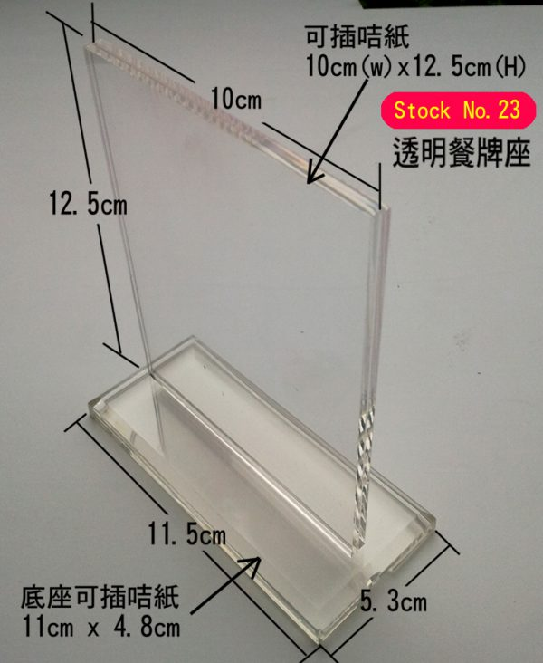 透明亞加力餐牌座-1