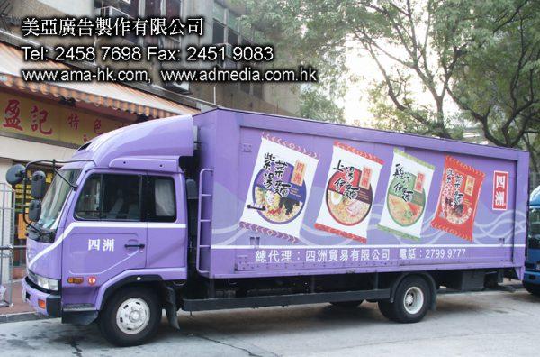 貨車車身廣告1