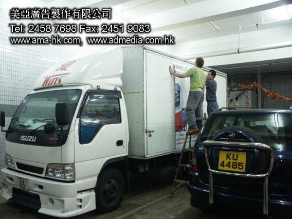 貨車車身廣告裱貼中