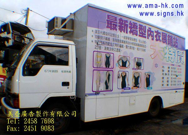貨車車身廣告-2