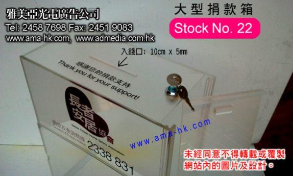 大型亞加力捐款箱-3