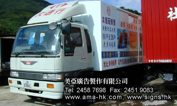 貨車車身廣告-6