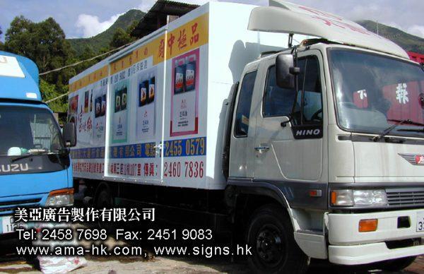 貨車車身廣告-7