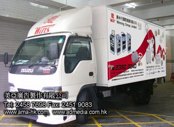貨車車身廣告-8