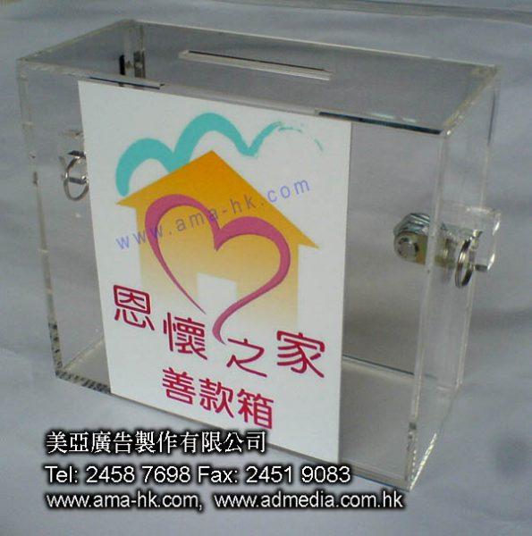 亞加力捐款箱-9