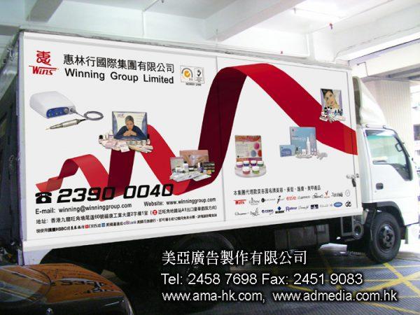 貨車車身廣告-9