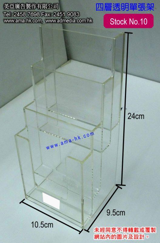 四層透明單張架