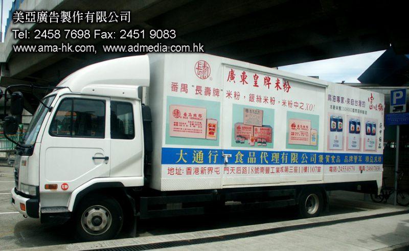 電腦界字混合電腦噴畫貨車車身廣告