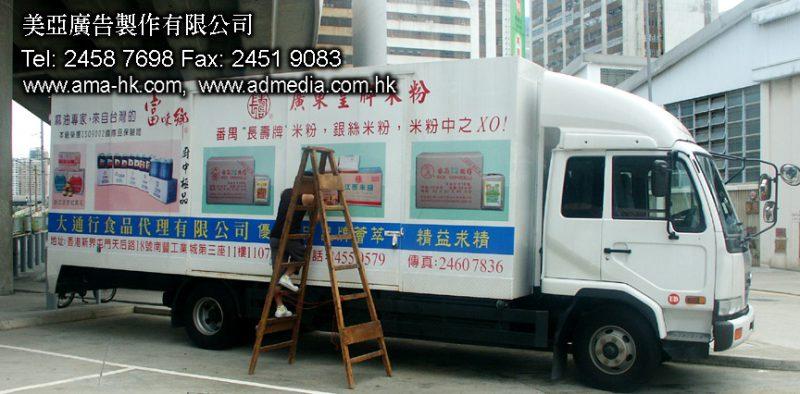 貨車車身廣告