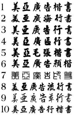 美亞廣告中文字體1