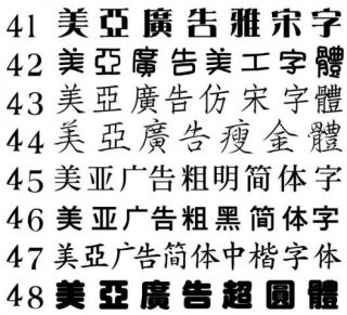 美亞廣告中文字體5