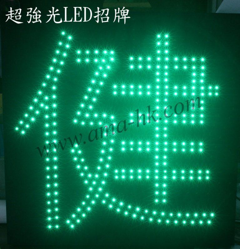 LED招牌-1