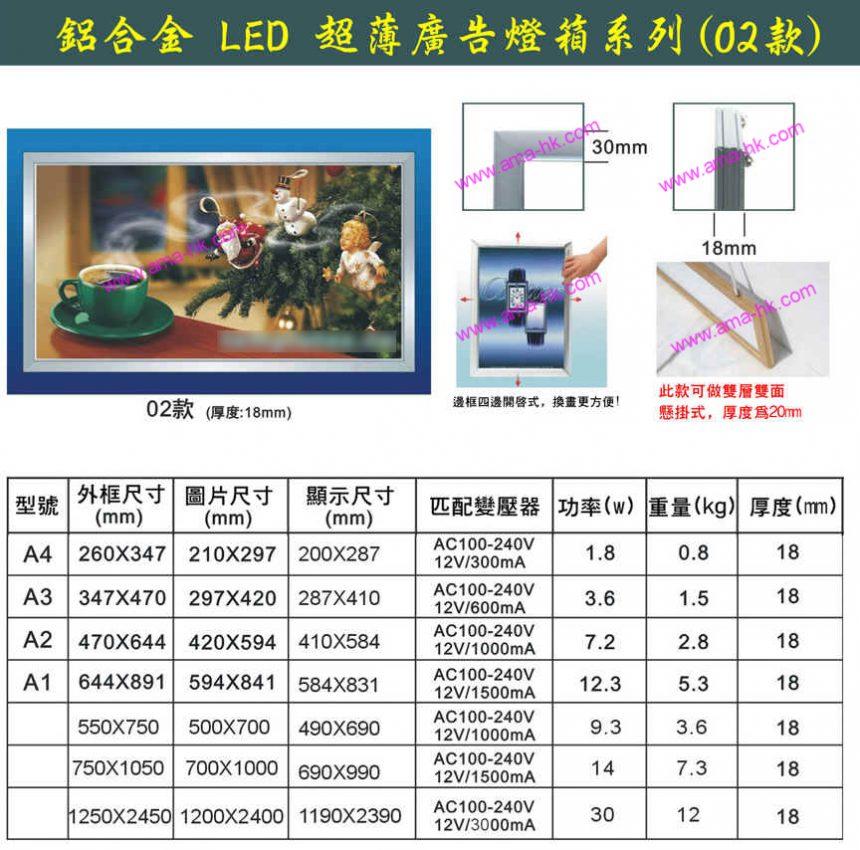 超薄LED燈箱02款