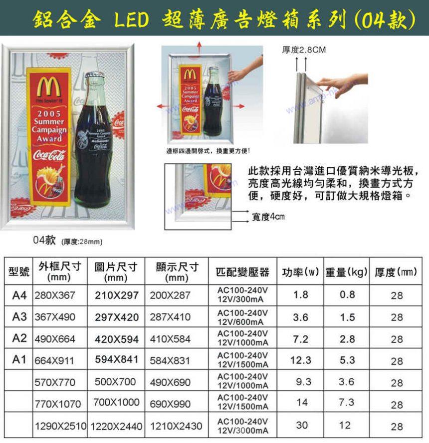 超薄LED燈箱04款