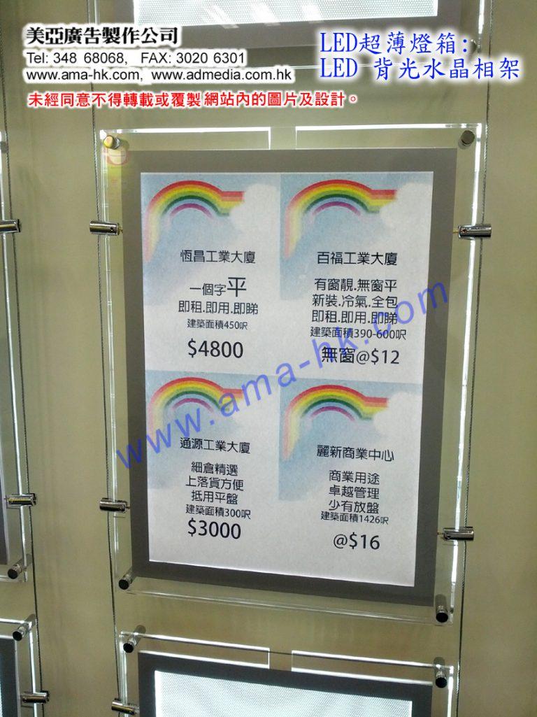 LED背光水晶相架-3