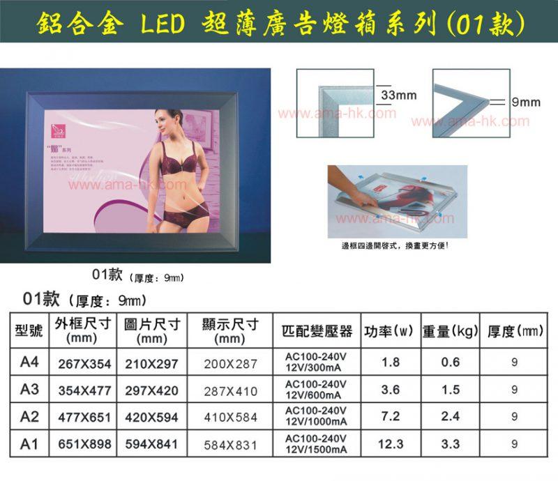 超薄LED燈箱01款