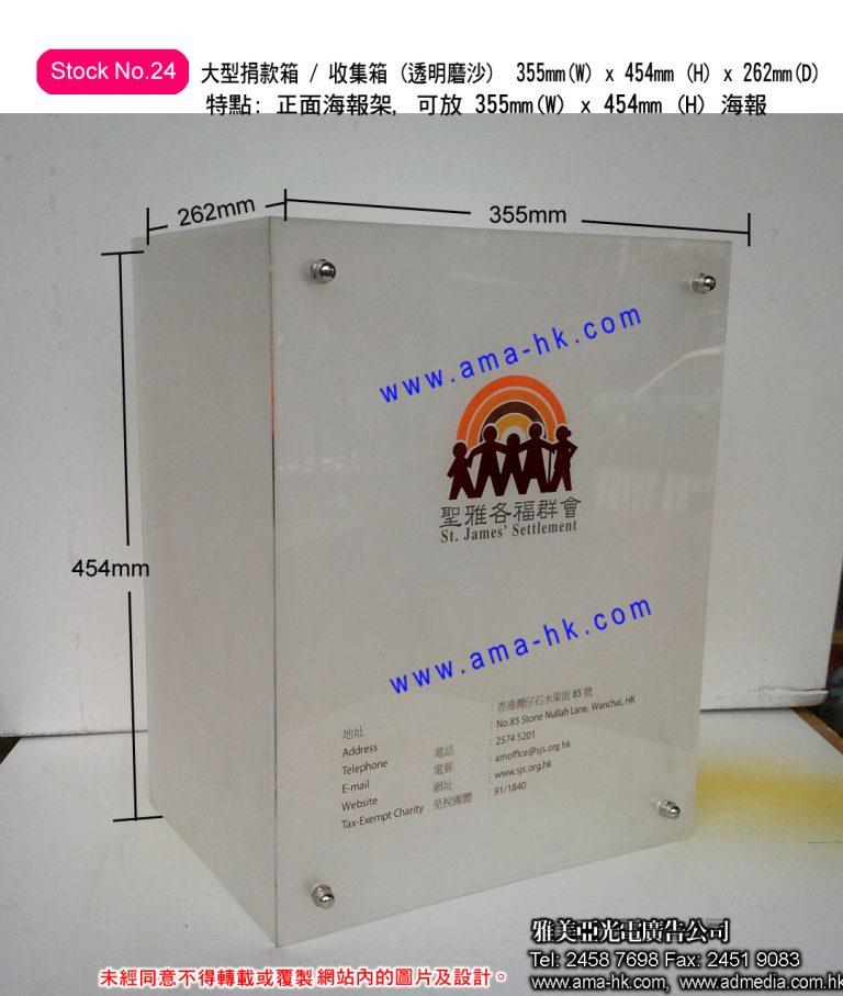大型亞加力捐款箱-6
